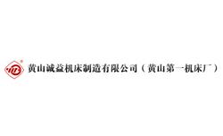 黄山诚益-新凯元伙伴